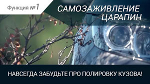 САМОЗАЖИВЛЕНИЕ ЦАРАПИН - Антигравийная пленка HEXIS BODYFENCE