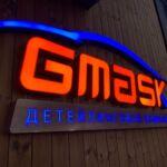 Детейлинг центр Gmask Алматы